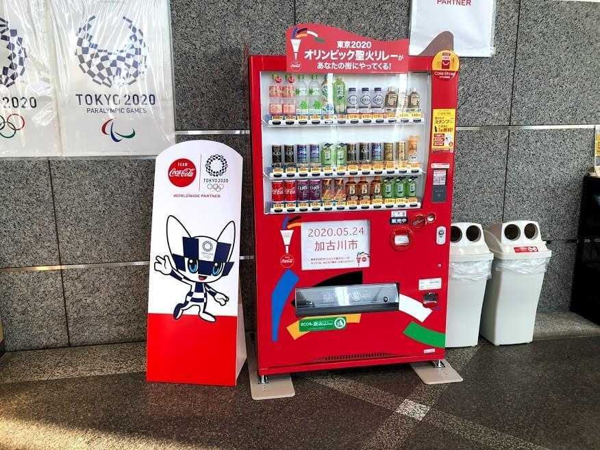 加古川市役所のコカコーラとコラボした聖火リレーの自動販売機