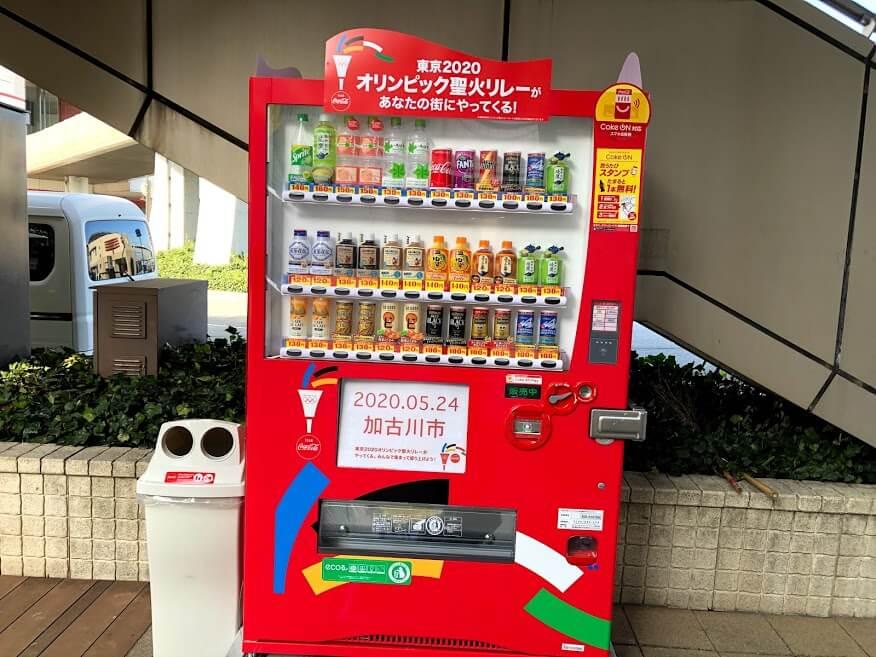 2020年5月24日に聖火リレーが加古川に来ることをPRするコカコーラの自動販売機