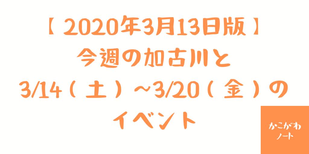 【2020年3月13日版】 今週の加古川と 3/14(土)~3/20(金)の イベント