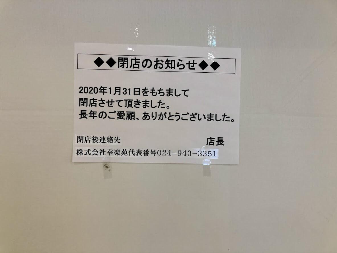 幸楽苑ニッケパークタウン店閉店のお知らせ