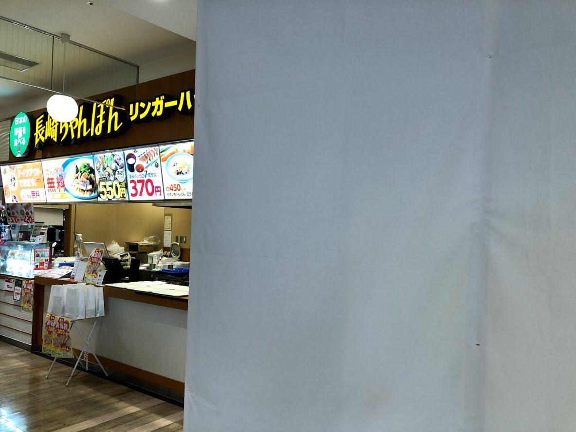 長崎ちゃんぽんリンガーハットニッケパークタウン店