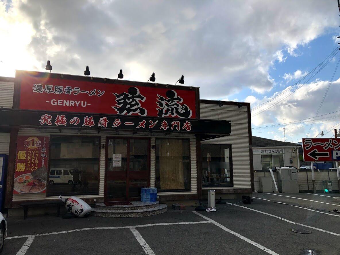 木村の濃厚豚骨ラーメン弦流本店