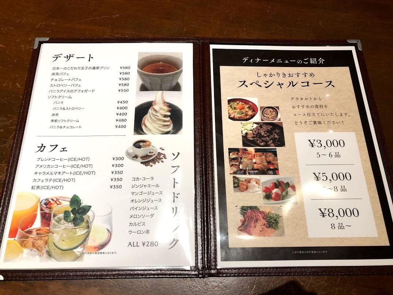 ビストロしゃかりきデザート・カフェ・ソフトドリンクメニュー