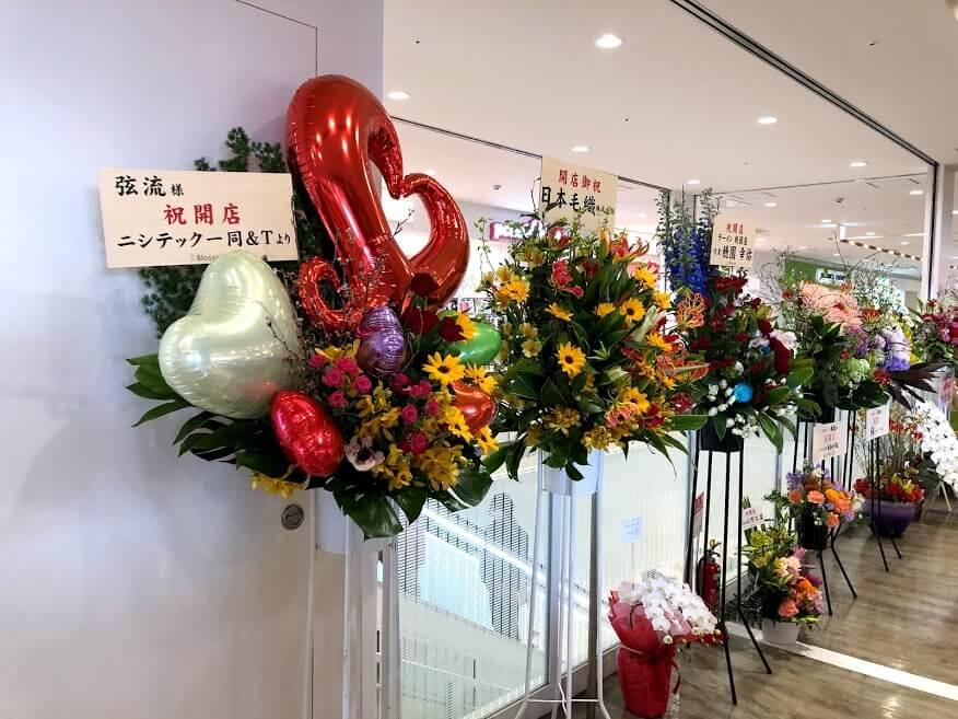 ラーメン弦流開店祝いのお花