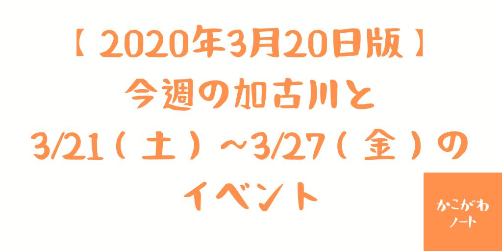 【2020年3月20日版】 今週の加古川と3/21(土)~3/27(金)の イベント