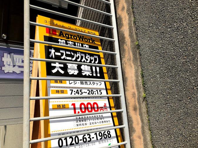 アグロワーク加古川店オープニングスタッフ募集看板