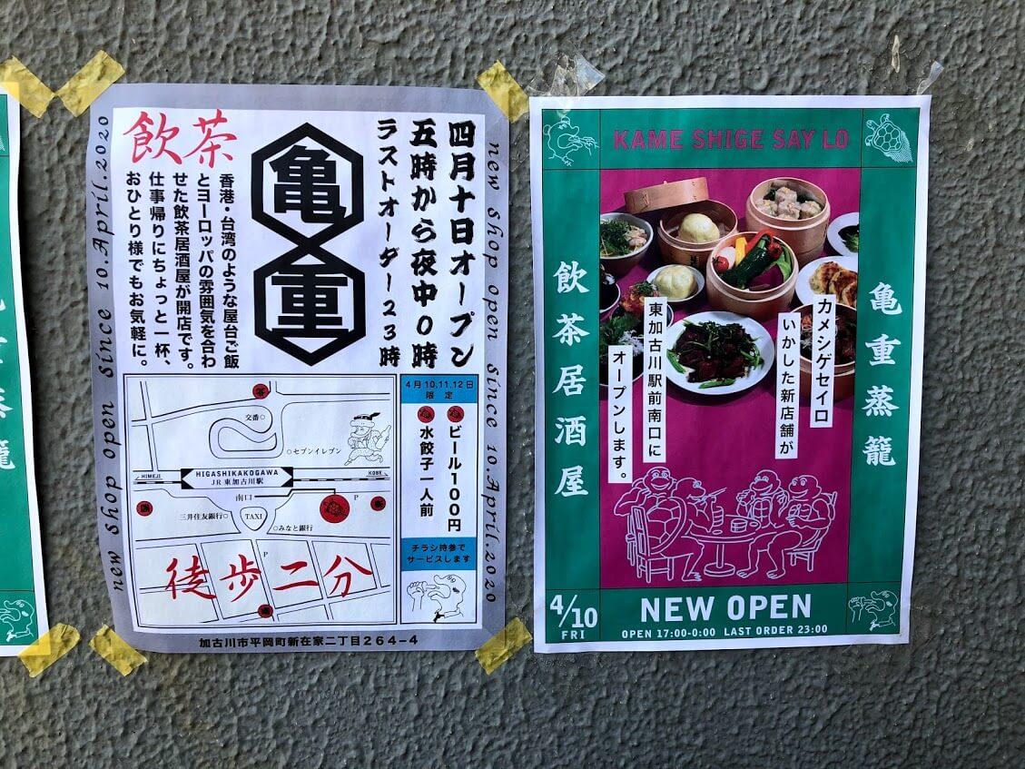 飲茶居酒屋 亀重蒸籠(カメシゲセイロ)チラシ