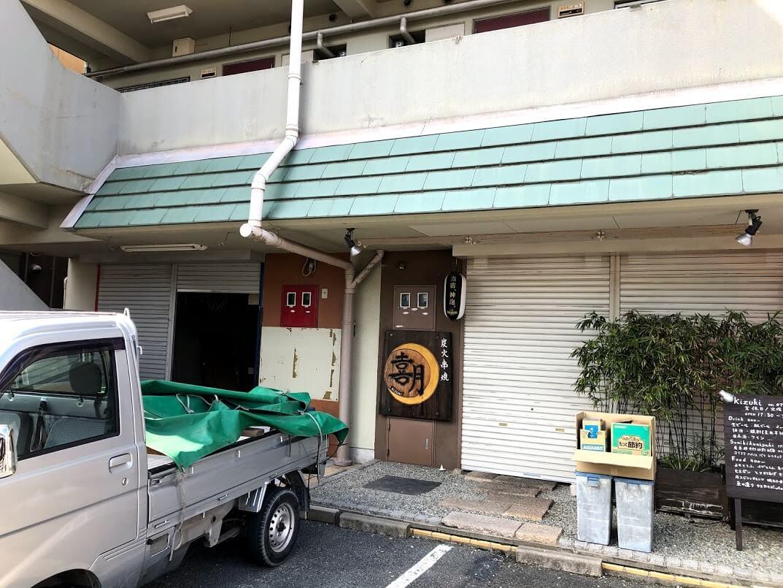 飲茶居酒屋 亀重蒸籠(カメシゲセイロ)工事の様子