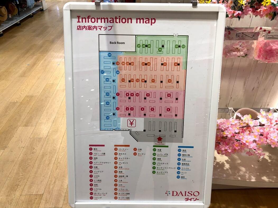 ダイソーダイソーニッケパークタウン加古川店店舗案内図