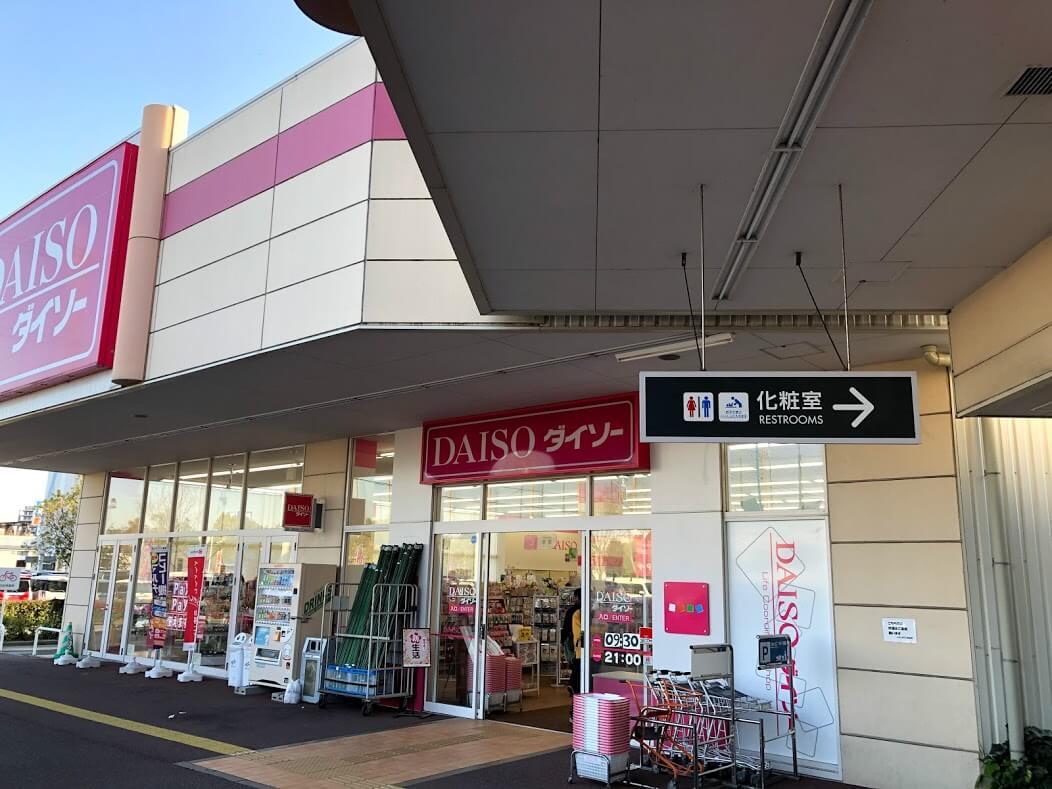 ダイソーイオンタウン加古川店外観