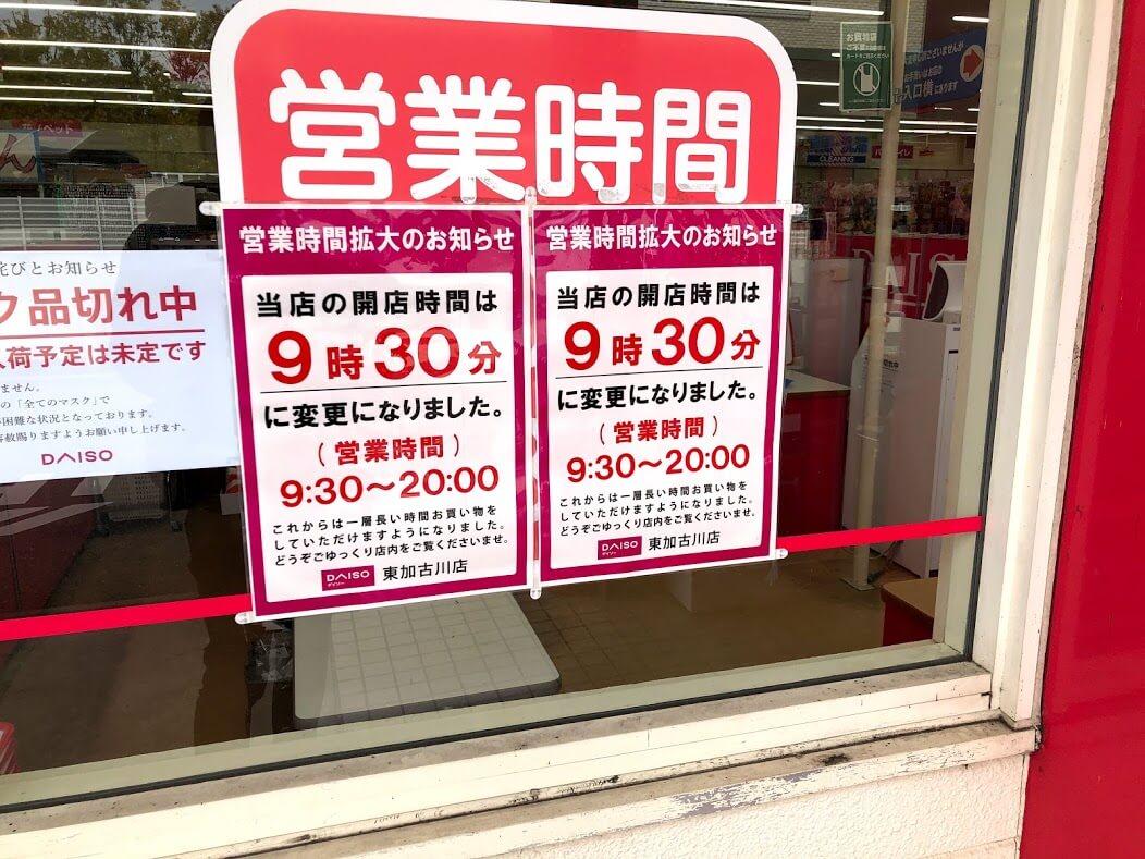 ダイソー東加古川店営業時間変更のお知らせ
