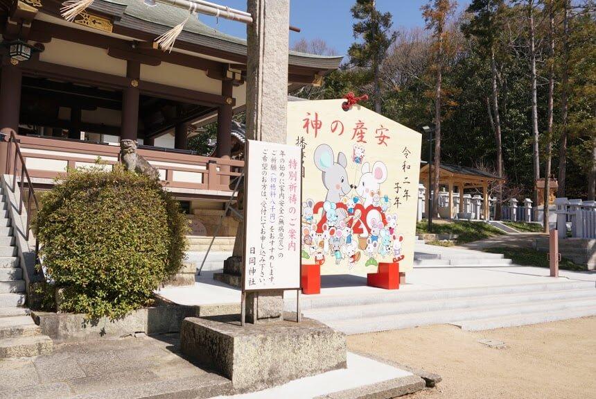 日岡神社の絵馬