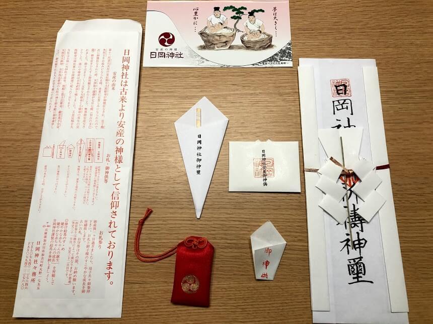 日岡神社の安産祈願のお守りやお札