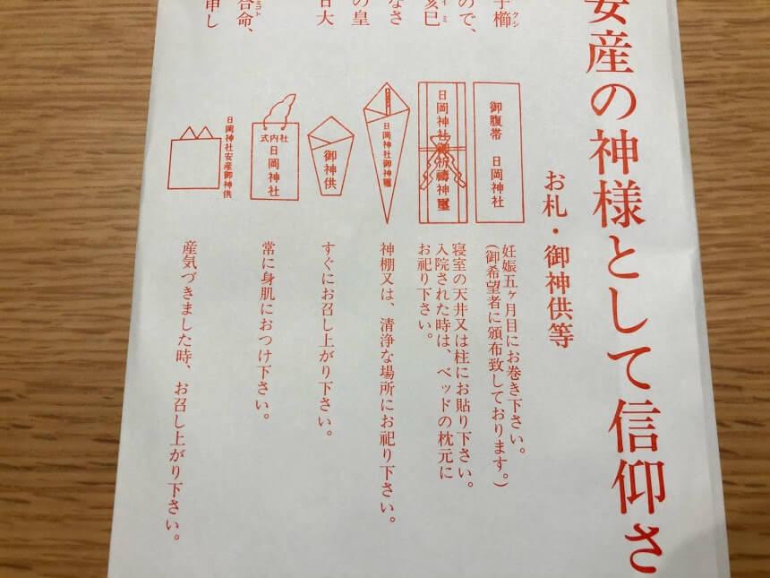 日岡神社のお札などの説明
