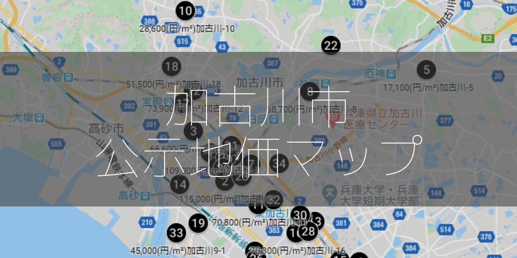 加古川市公示地価マップ