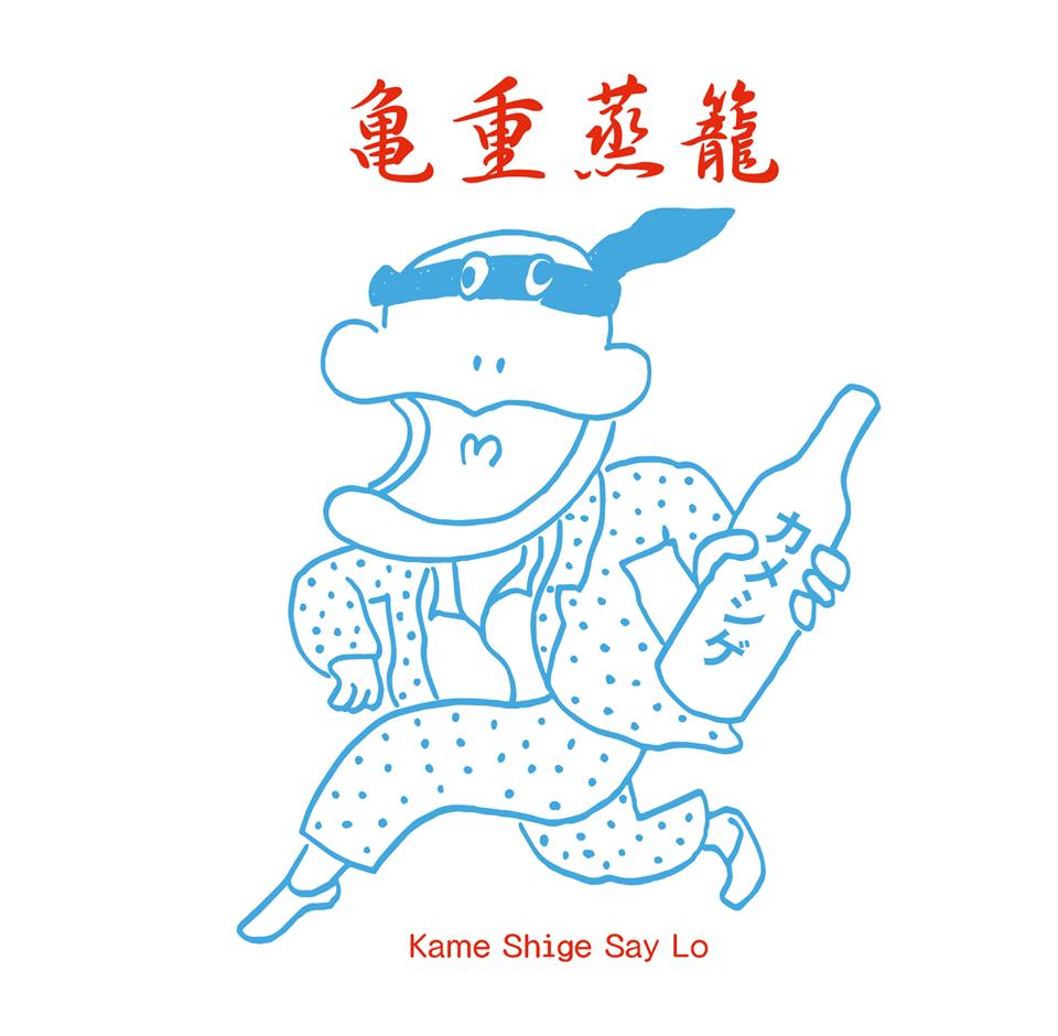 亀重蒸籠キャラクター2