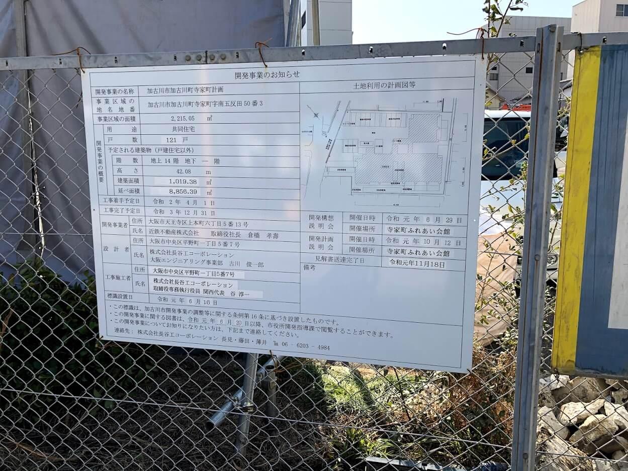 近鉄不動産の寺家町でのマンション開発のお知らせ看板