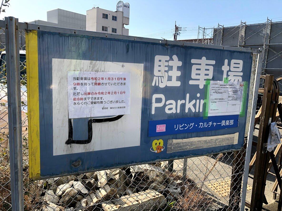 加古川産業会館の共同駐車場閉鎖のお知らせ