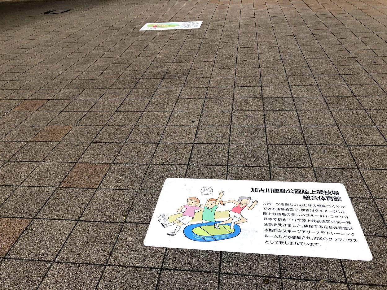加古川駅南の路面サインその2