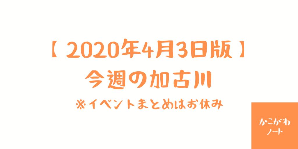 【2020年4月3日版】 今週の加古川 ※イベントまとめはお休み