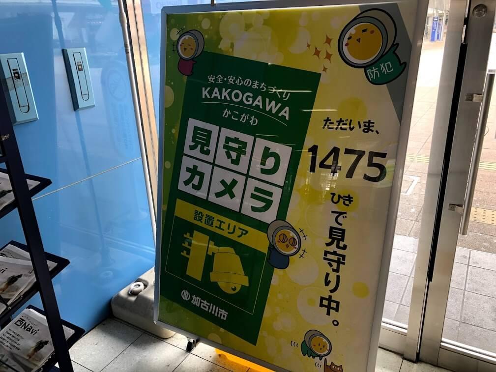 加古川駅の見守りカメラ設置中のポスター