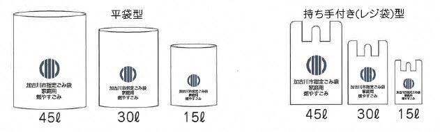 加古川市の指定ごみ袋
