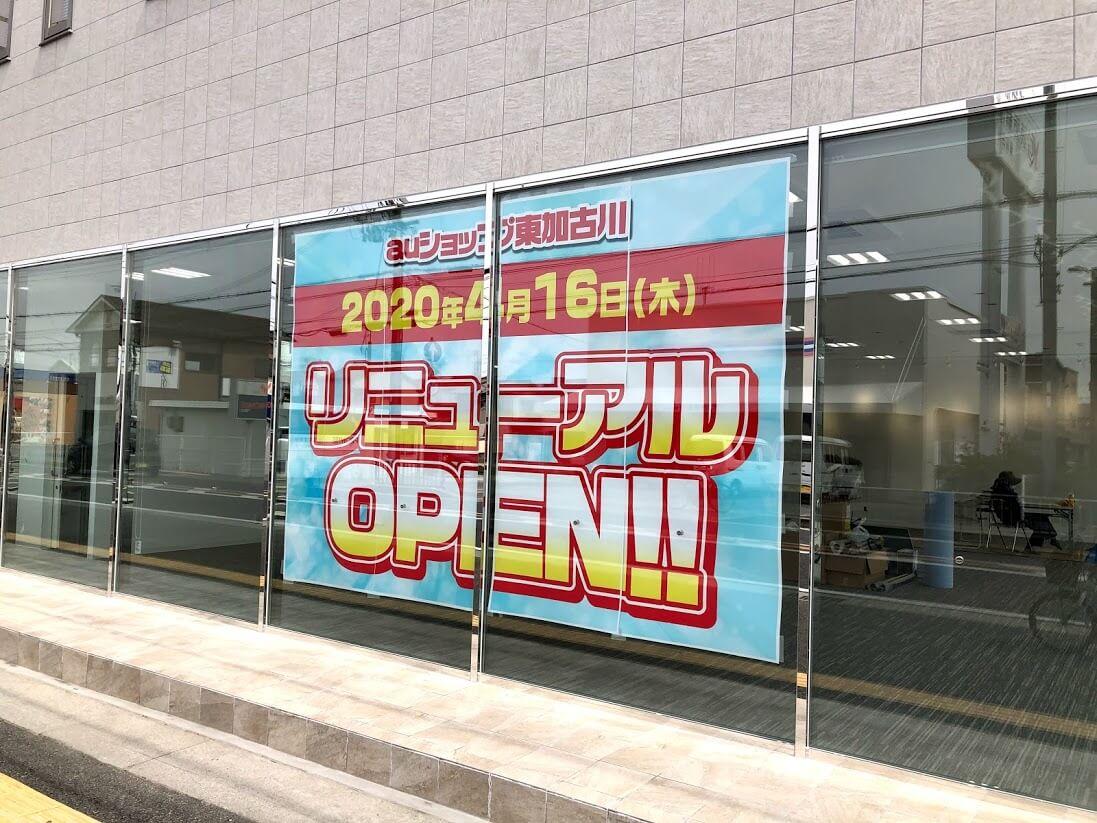 auショップ東加古川リニューアルオープンの告知