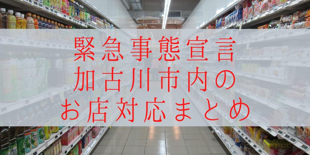 緊急事態宣言加古川市内のお店対応まとめ