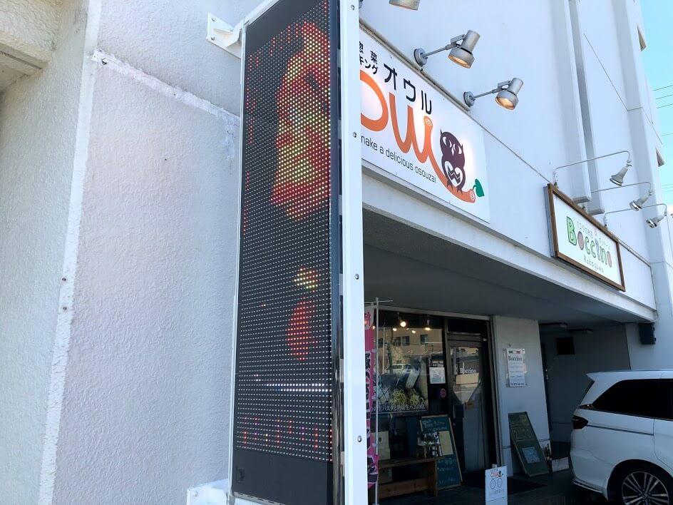 OWLの看板と電光掲示板