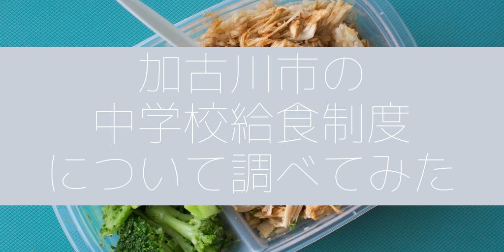 加古川市の中学校給食制度について調べてみた