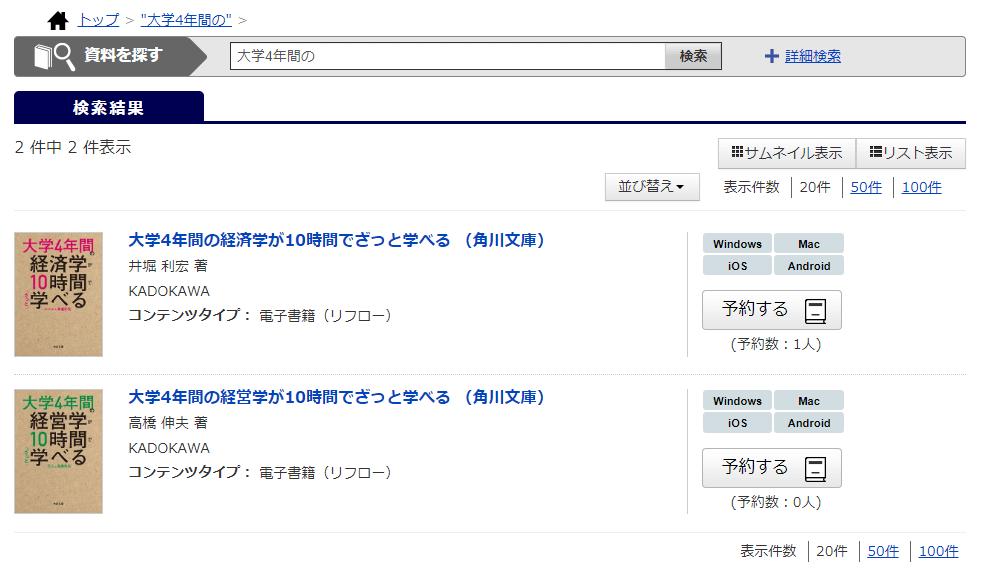 加古川市電子図書館利用イメージ