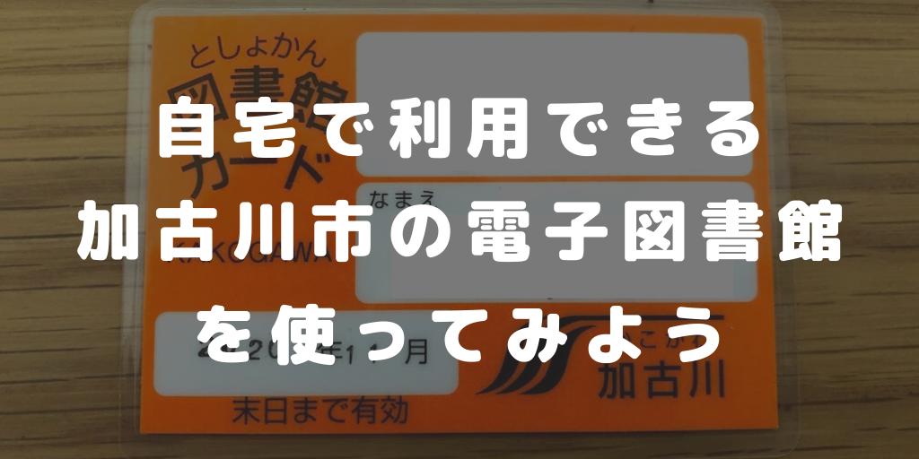 自宅で利用できる加古川市の電子図書館を使ってみよう