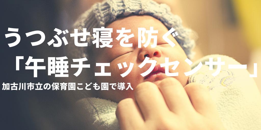 うつぶせ寝を防ぐ「午睡チェックセンター」加古川市立の保育園・こども園で導入