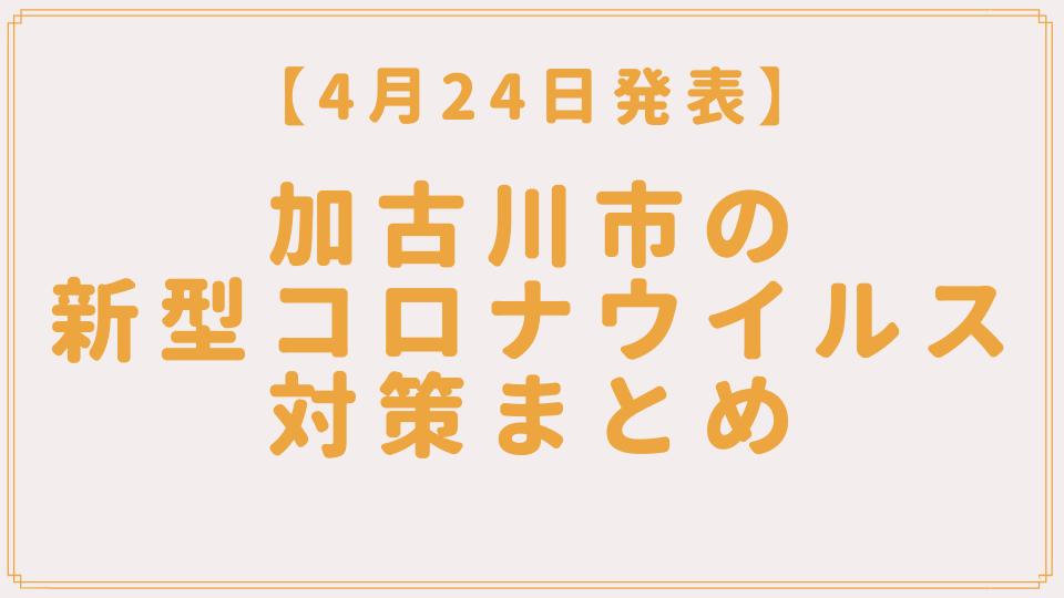 【4月24日発表】加古川市の新型コロナウイルス対策まとめ