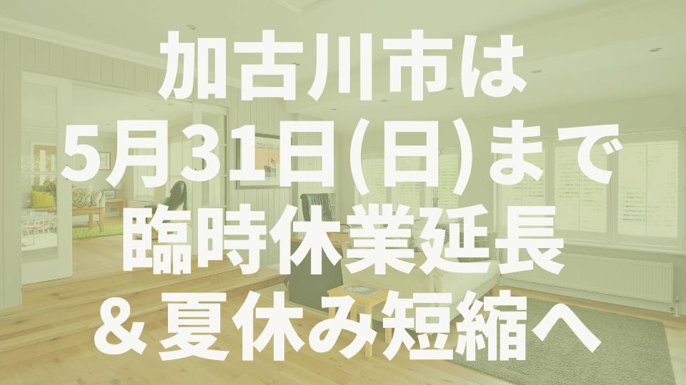加古川市は5月31日(日)まで臨時休業延長&夏休み短縮へ