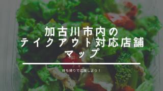 加古川市内のテイクアウト対応店舗マップ