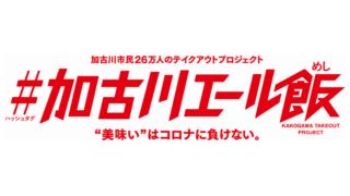 「#加古川エール飯」ハッシュタグを使って飲食店を応援しよう