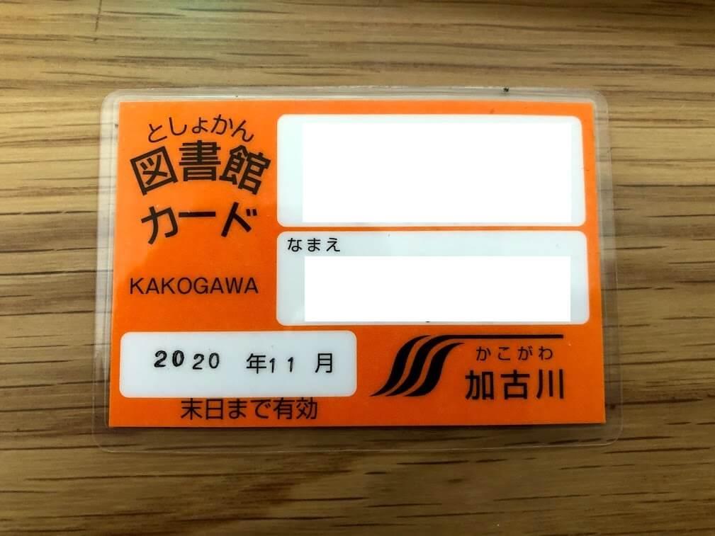 加古川市図書館カード