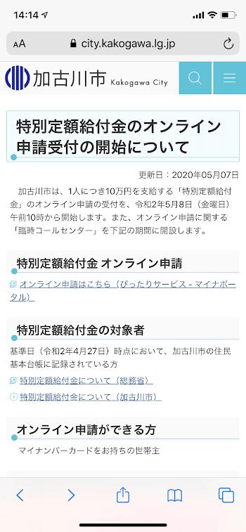 加古川市ホームページ、特別定額給付金のオンライン申請について