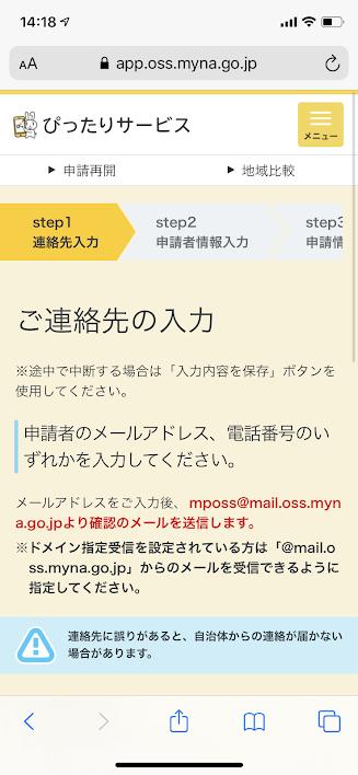 step1 連絡先入力