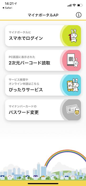 マイナポータルAPのトップ画面