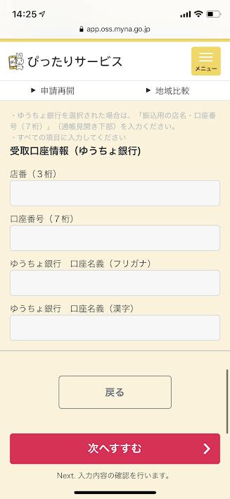ゆうちょ銀行の口座入力画面