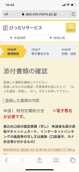 step6 添付書類の確認