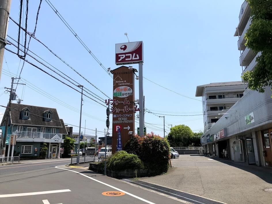 リフォームのスペースアップ加古川店の看板