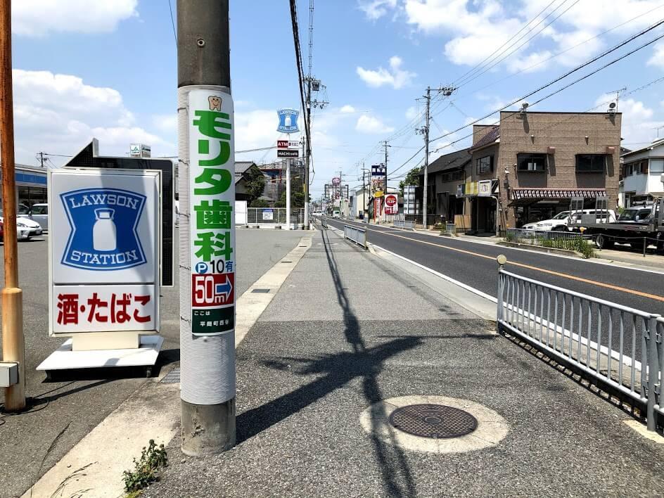 ローソン東加古川平岡町店