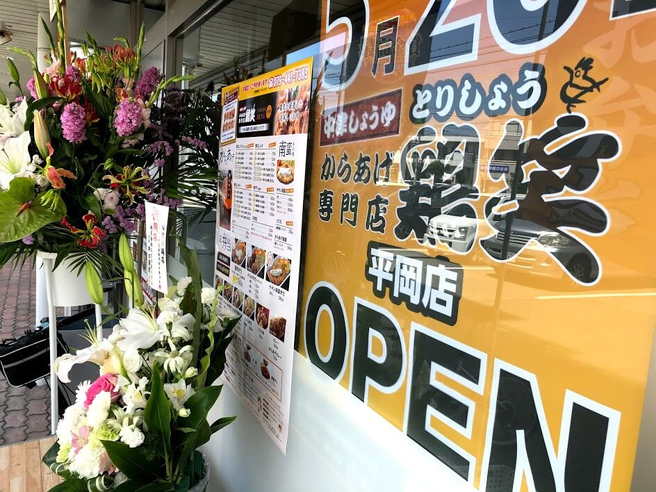 鶏笑 平岡店オープンの様子