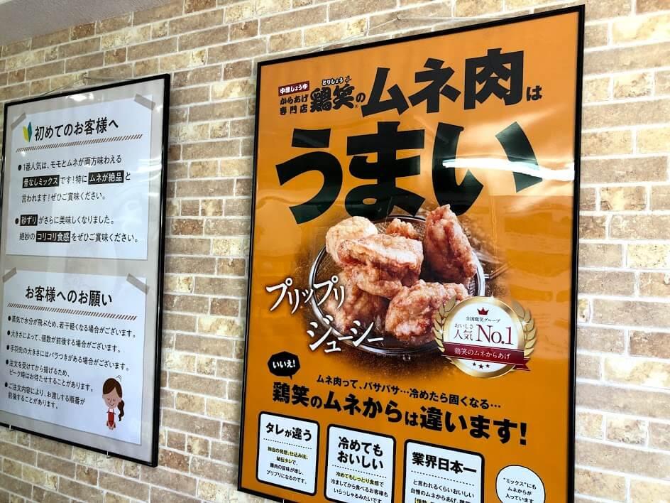 鶏笑のムネ肉推しのポスター