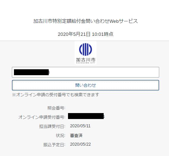 加古川市特別定額給付金問い合わせWebサービス利用イメージ