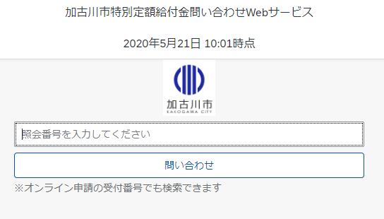 加古川市特別定額給付金問い合わせWebサービスキャプチャ