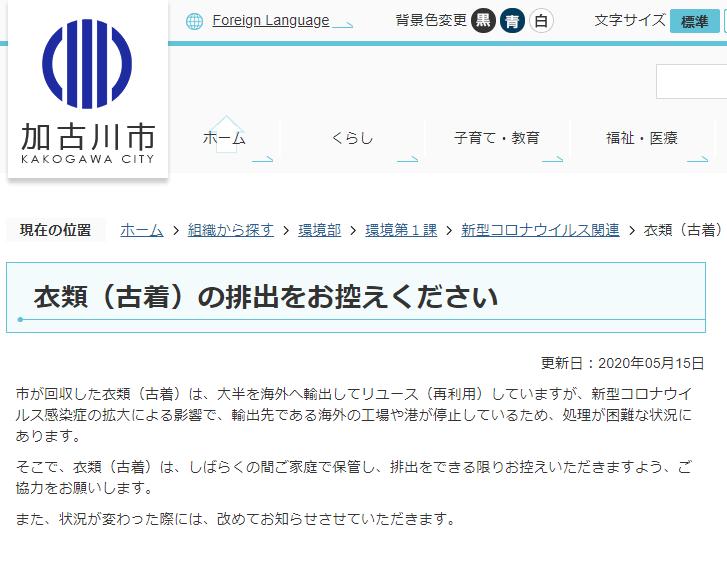 古着の排出を控えるよう呼びかける、加古川市ホームページキャプチャ